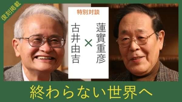 古井由吉×蓮實重彦「終わらない世界へ」