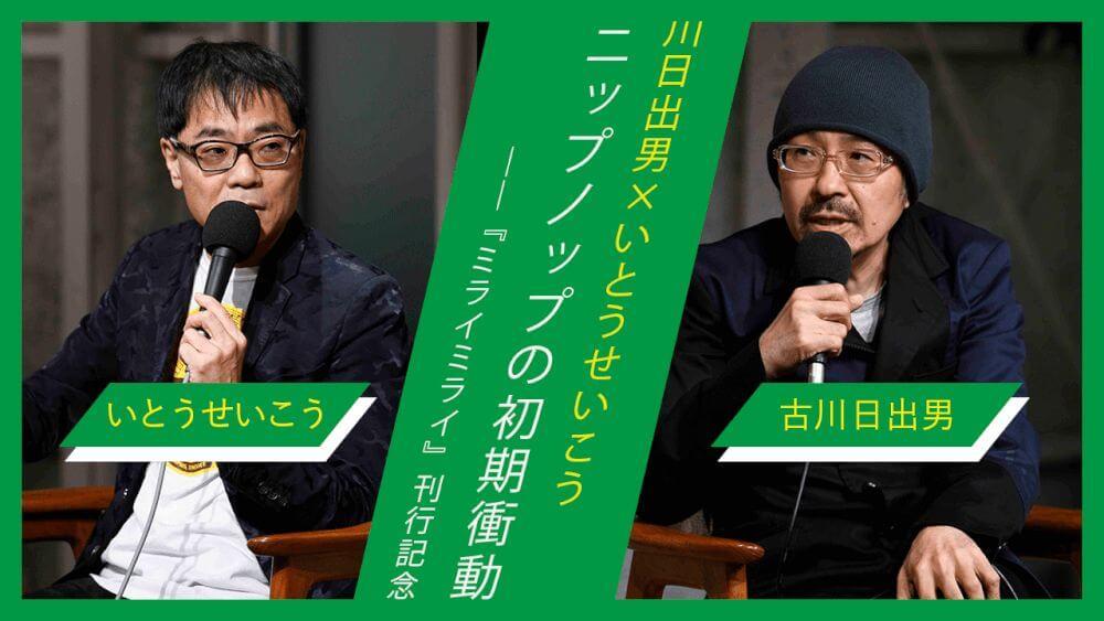 古川日出男×いとうせいこう「ニップノップの初期衝動」