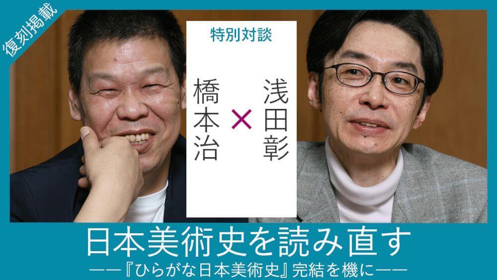 橋本治+浅田彰 日本美術史を読み直す――『ひらがな日本美術史』完結を機に――