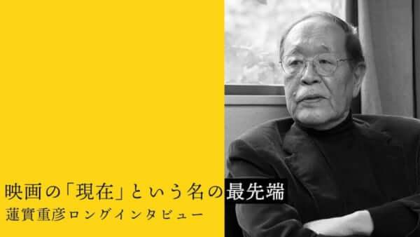 映画の「現在」という名の最先端 ――蓮實重彦ロングインタビュー