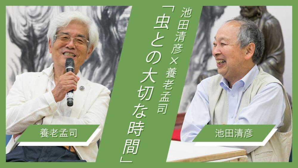 池田清彦×養老孟司「虫との大切な時間」