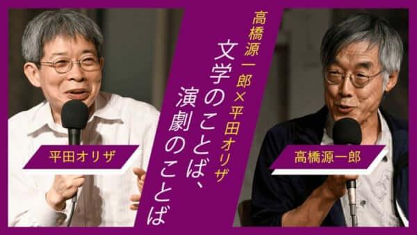 高橋源一郎×平田オリザ「文学のことば、演劇のことば」