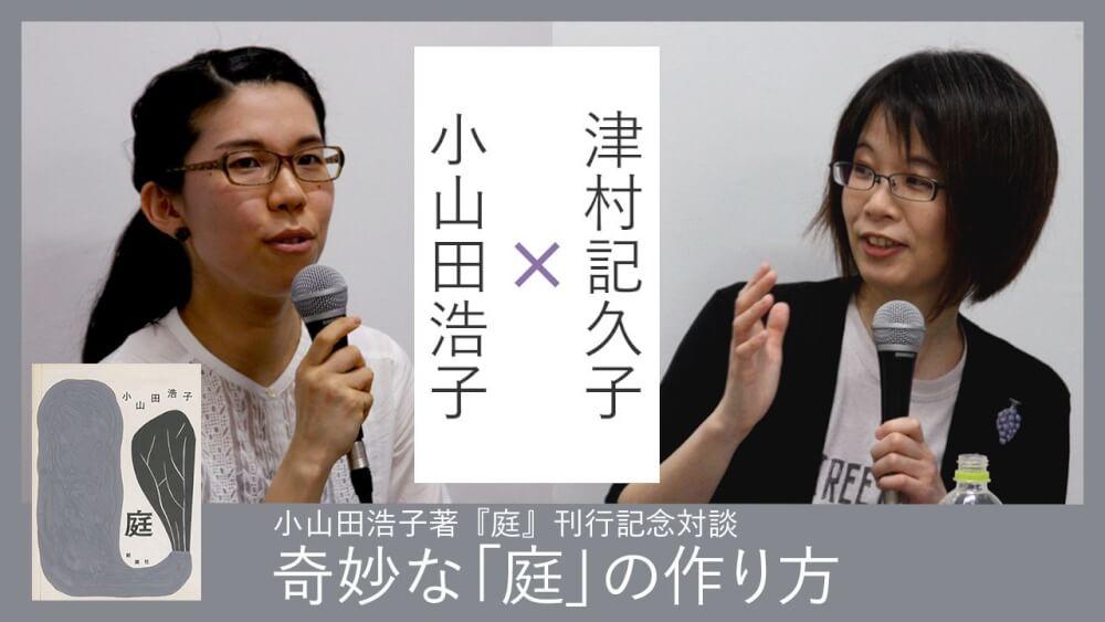 小山田浩子×津村記久子「奇妙な『庭』の作り方」