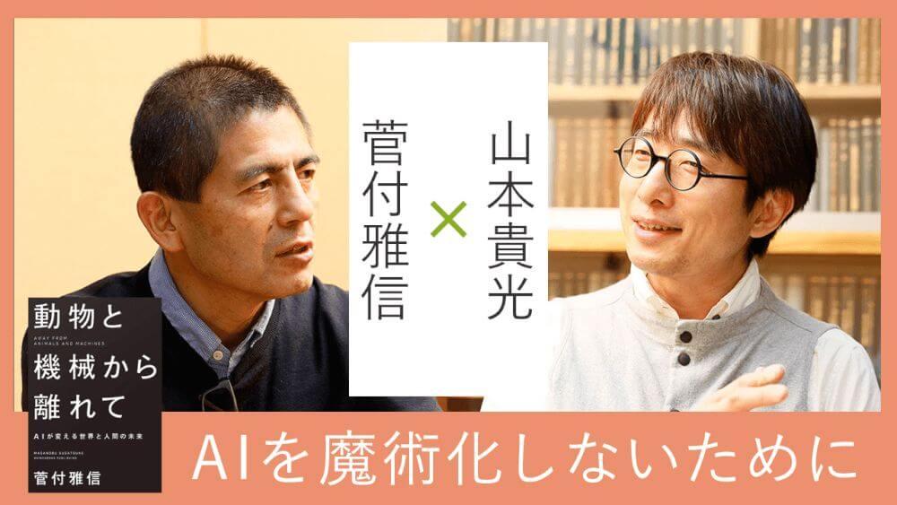菅付雅信×山本貴光「AIを魔術化しないために」