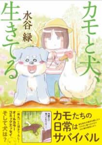 水谷緑『カモと犬、生きてる』磯野真穂