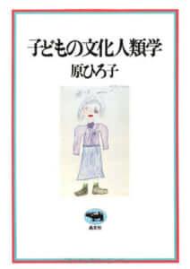 原ひろ子『子どもの文化人類学』磯野真穂