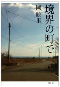 岡映里『境界の町で』磯野真穂