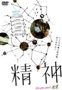 斎藤環×與那覇潤『心を病んだらいけないの?』精神想田和弘