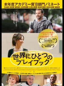 斎藤環×與那覇潤『心を病んだらいけないの?』世界にひとつのプレイブック