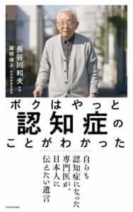 ボクはやっと認知症のことがわかった 長谷川和夫・猪熊律子/鈴木大介