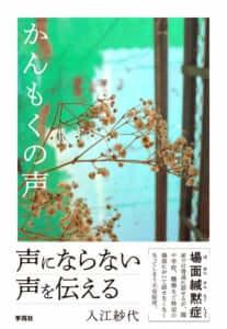 入江紗代『かんもくの声』/鈴木大介/場面緘黙