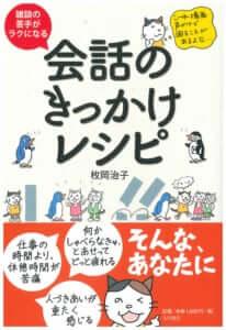 枚岡治子『雑談の苦手が楽になる 会話のきっかけレシピ』鈴木大介