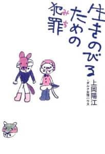 上岡陽江『生き延びるための犯罪(みち)』鈴木大介