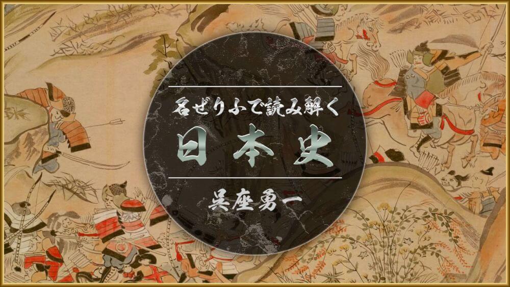 名ぜりふで読み解く日本史