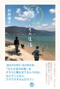 村井さんちの生活/村井理子