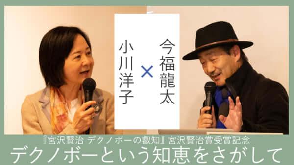 今福龍太×小川洋子「デクノボーという知恵をさがして」