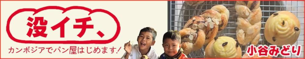 没イチ、カンボジアでパン屋はじめます!