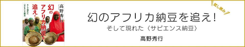 高野秀行『幻のアフリカ納豆を追え!』試し読み