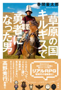 春間豪太郎草原の国キルギスで勇者になった男