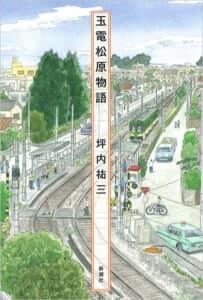 坪内祐三『玉電松原物語』新潮社