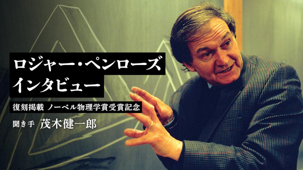 ロジャー・ペンローズ インタビュー