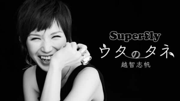 Superfly ウタのタネ