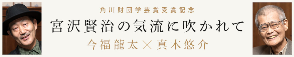 今福龍太×真木悠介「宮沢賢治の気流に吹かれて」