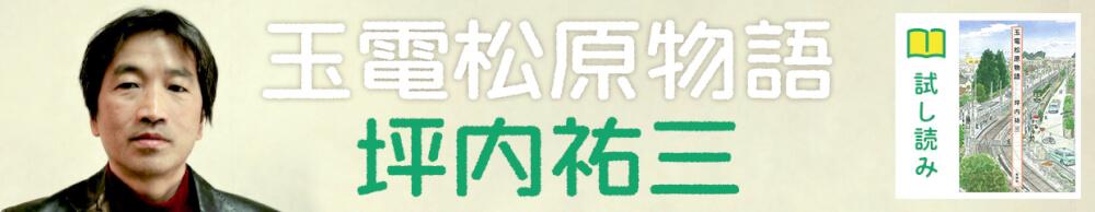 坪内祐三『玉電松原物語』