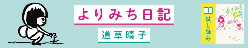 道草晴子『よりみち日記』試し読み