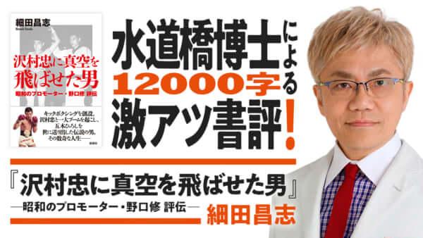 水道橋博士による12000字激アツ書評! 『沢村忠に真空を飛ばせた男―昭和のプロモーター・野口修 評伝―』