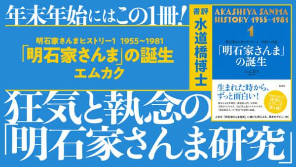 狂気と執念の「明石家さんま研究」 エムカク『明石家さんまヒストリー1 1955~1981 「明石家さんま」の誕生』