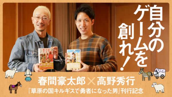 春間豪太郎×高野秀行「自分のゲームを創れ!」