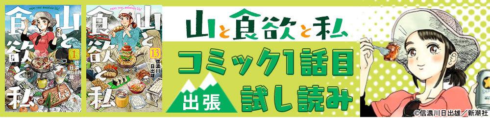 【出張試し読み】山と食欲と私 - 信濃川日出雄 / 1話 おにぎり