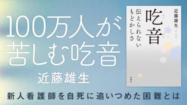 icon_KondoYuki_article_210225