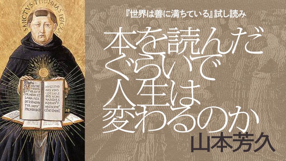 山本芳久『世界は善に満ちている』試し読み