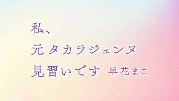 maegaki-icon_serialization_sahanamako_210326