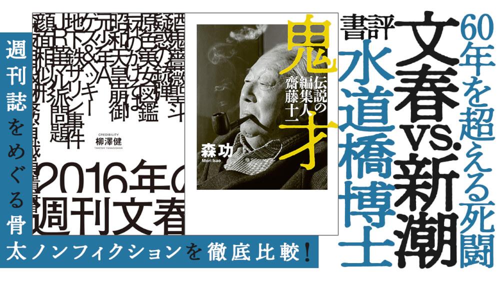 文春vs.新潮 60年を超える死闘