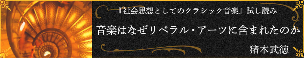 猪木武徳『社会思想としてのクラシック音楽』試し読み