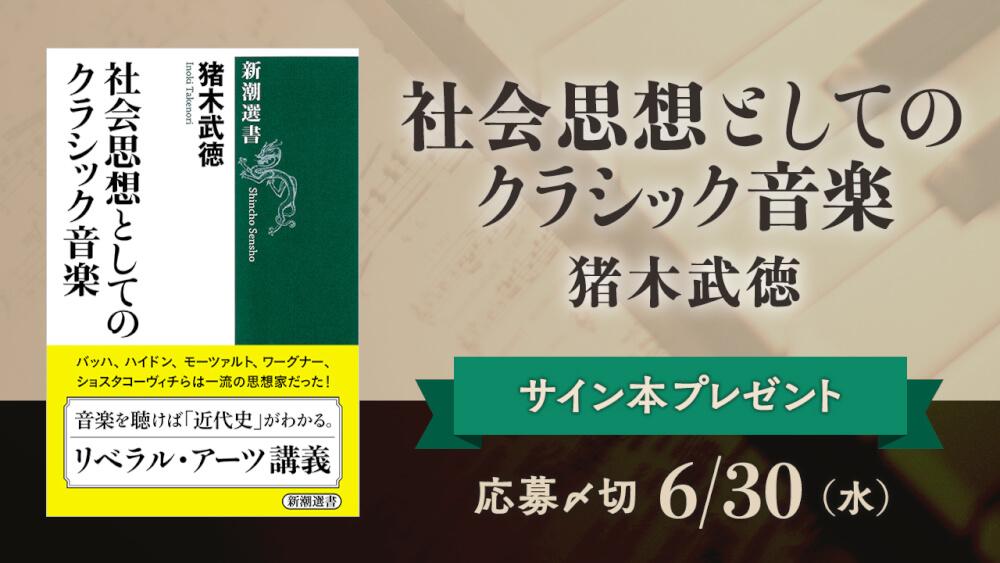 猪木武徳さん『社会思想としてのクラシック音楽』サイン本プレゼント!