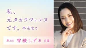 icon_serialization_sahanamako_03A_210528