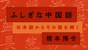 ふしぎな中国語――日本語からその謎を解く