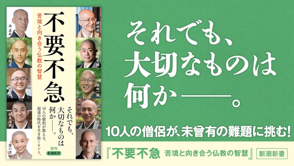 横田南嶺ほか『不要不急 苦境と向き合う仏教の智慧』試し読み