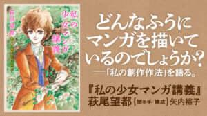 萩尾望都 聞き手・構成 矢内裕子 『私の少女マンガ講義』試し読み
