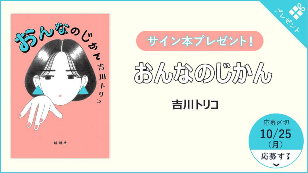 吉川トリコさん『おんなのじかん』サイン本プレゼント!