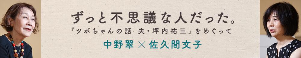 中野翠×佐久間文子 『ツボちゃんの話 夫・坪内祐三』をめぐって