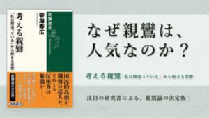 碧海寿広『考える親鸞 「私は間違っている」から始まる思想』試し読み